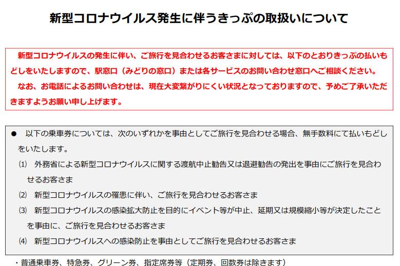 JR東日本は新型コロナウイルス関連を理由に旅行を見合わせる場合の払い戻しついて発表した