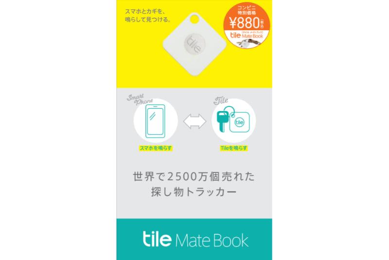 コンビニで販売される「Tile Mate Book」