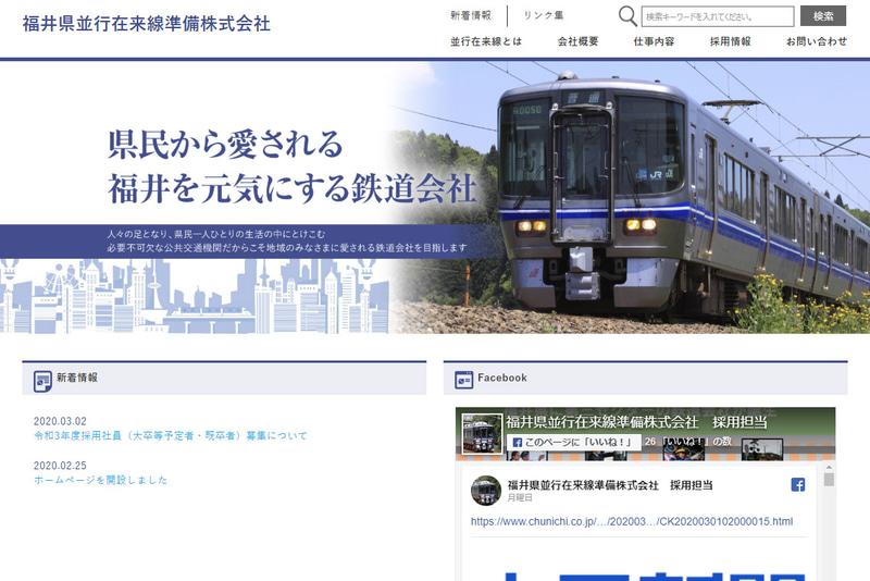 北陸新幹線敦賀開業後に並行在来線の運行を担う「福井県並行在来線準備株式会社」がWebサイトを開設