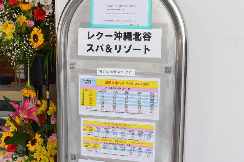 ホテル入口にバス停がありアクセスも便利。空港からシャトルバス「北谷ライナー」で810円