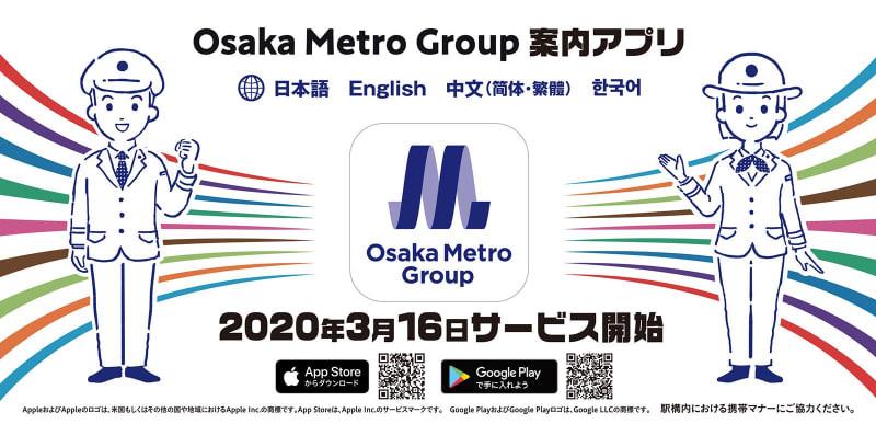 「Osaka Metro Group 案内アプリ」が登場