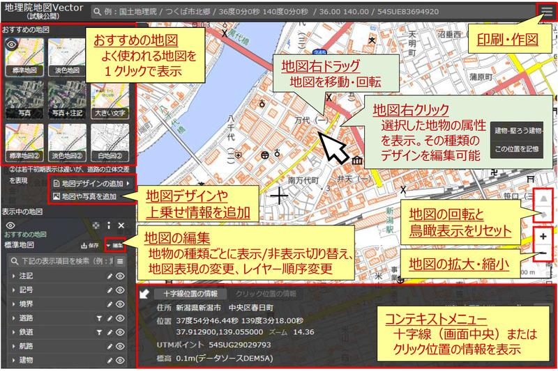 国土地理院は「地理院地図Vector(仮称)」の全国データを3月19日に公開する