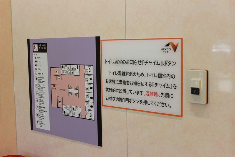 トイレには個室内の人に満室を知らせる「満室お知らせ『チャイム』ボタン」を試行設置
