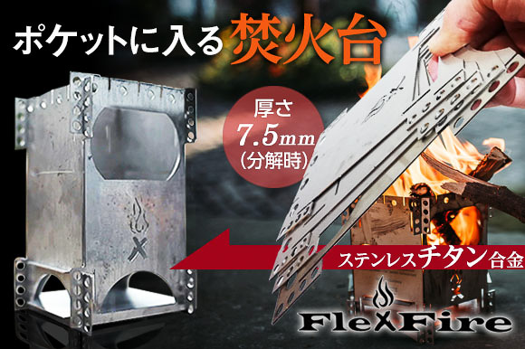 FlexFire4