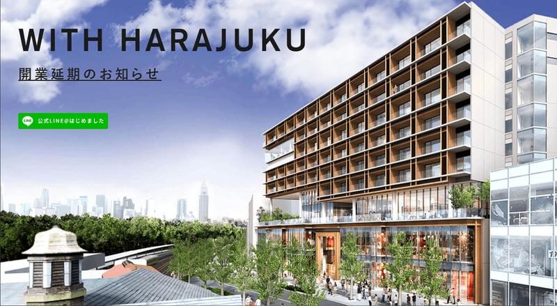 NTT都市開発は「WITH HARAJUKU(ウィズ原宿)」の開業を延期する