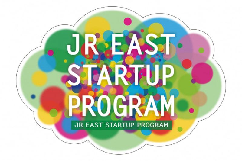 ベンチャー企業や優れた事業アイデア持つ企業との協業によるビジネス創造活動「JR東日本スタートアッププログラム2020」を開始した