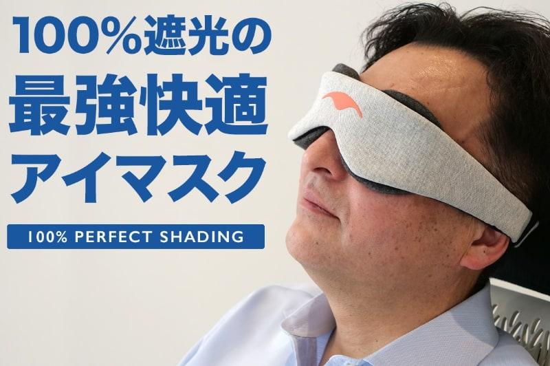 システムクリエイツは、海外クラウドファンディングでヒットしたアイマスクを日本でも展開した