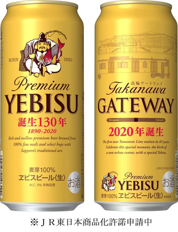 ヱビスビール「JR高輪ゲートウェイ駅開業記念」缶(500mL)を4月28日から限定発売する