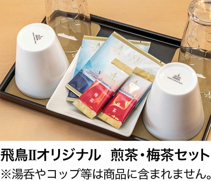 「飛鳥IIオリジナル 煎茶・梅茶セット」