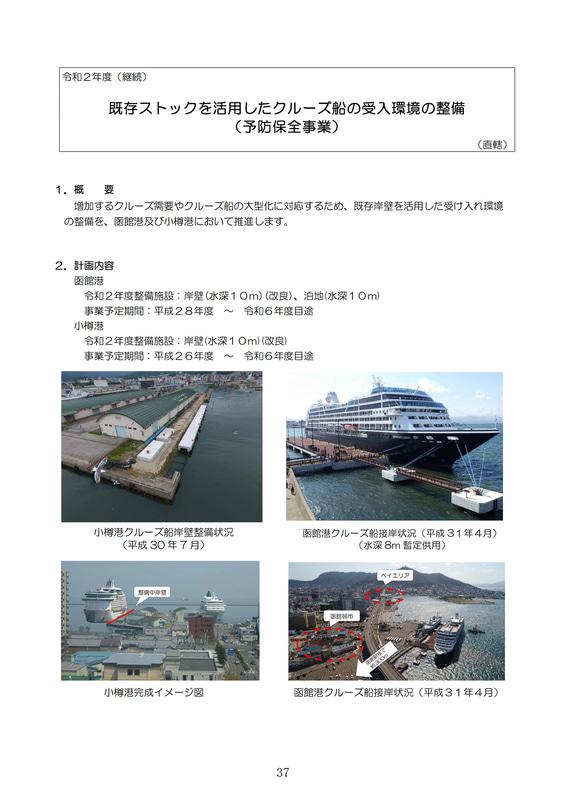 函館港と小樽港のクルーズ船受け入れ環境整備
