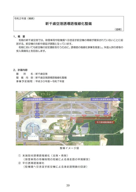 新千歳空港の平行誘導路複線化