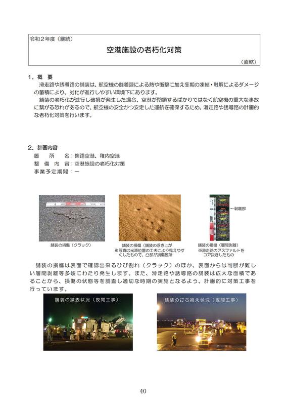 釧路空港と稚内空港の老朽化対策