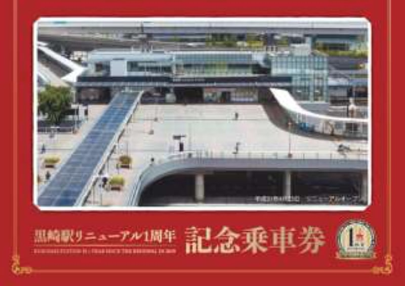 JR九州は黒崎駅リニューアル1周年記念乗車券を発売する