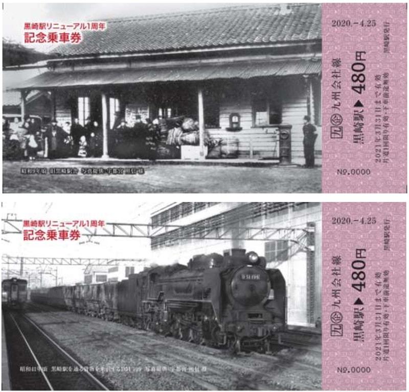 記念乗車券イメージ