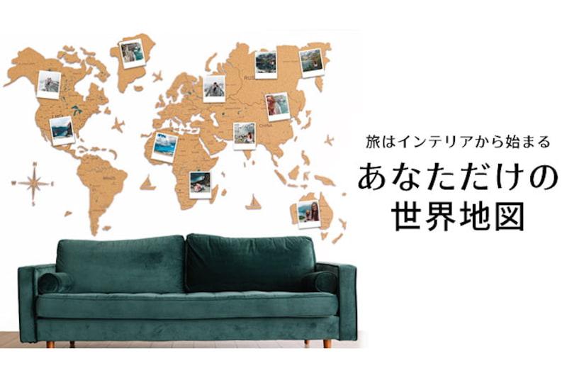 インテリア用世界地図をクラウドファンディングサイトMakuakeで販売開始