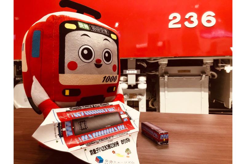 京急電鉄が子供向けにペーパークラフトやぬり絵、運転台からの映像を配信する「けいきゅんとおうちで遊ぼう」を4月17日15時に公開する