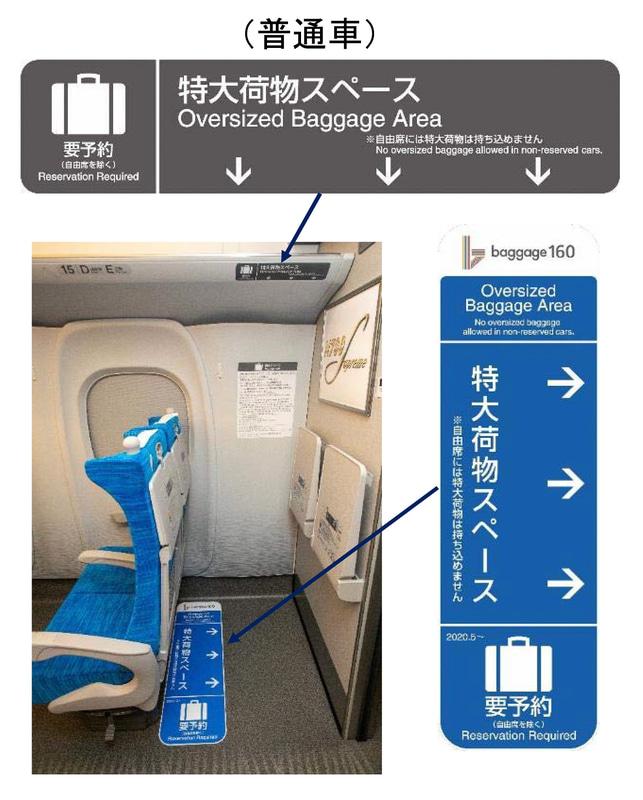 JR東海は新幹線「特大荷物スペースつき座席」の予約受付を開始した。車内ではステッカーで事前予約が必要なことを周知する