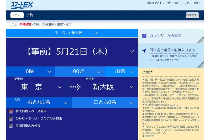 スマートEXの予約画面。左下に「特大荷物スペース利用」というチェックボックスが現われている