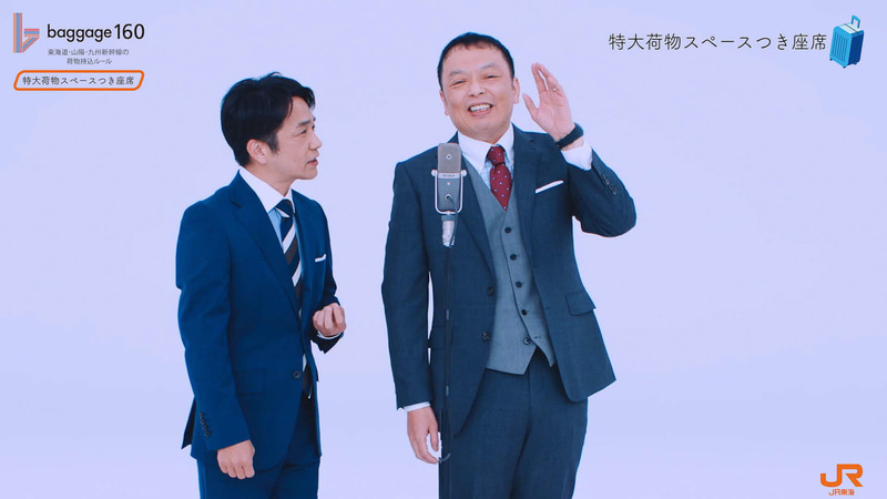 事前予約が必要であることなどを、漫才師「中川家」の2人を起用してテレビCMやポスターなどで周知していく