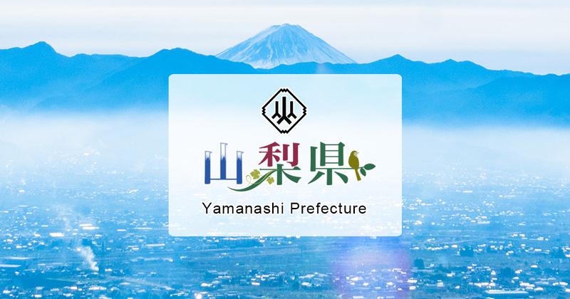 山梨県は富士北麓7市町村との共同宣言を発表した