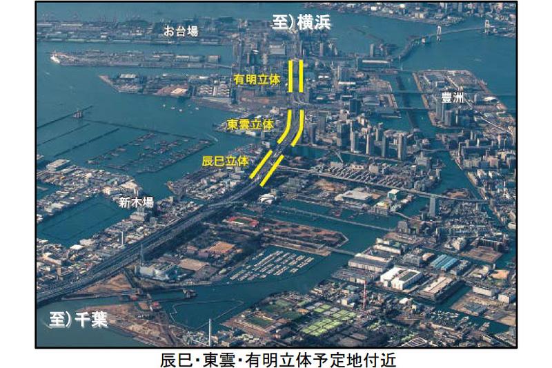 国交省 関東地方整備局 川崎国道事務所が、有明立体、東雲立体、辰巳立体の工事を2020年度に着手