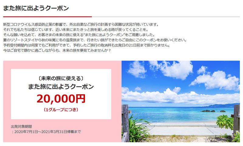 JALが2万円分の旅行クーポンを提供している