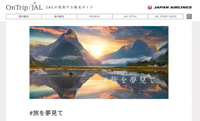 OnTrip JAL「#旅を夢見て」