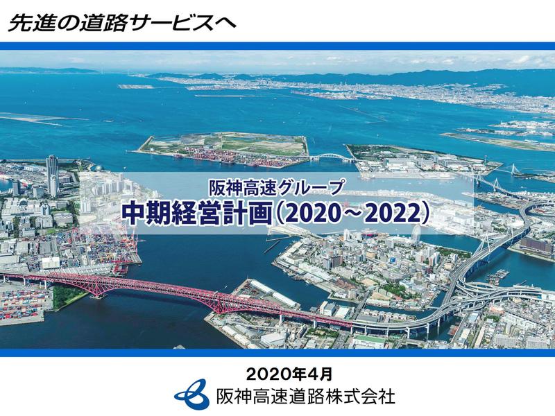 阪神高速は2020~2022年度の中期経営計画を発表した