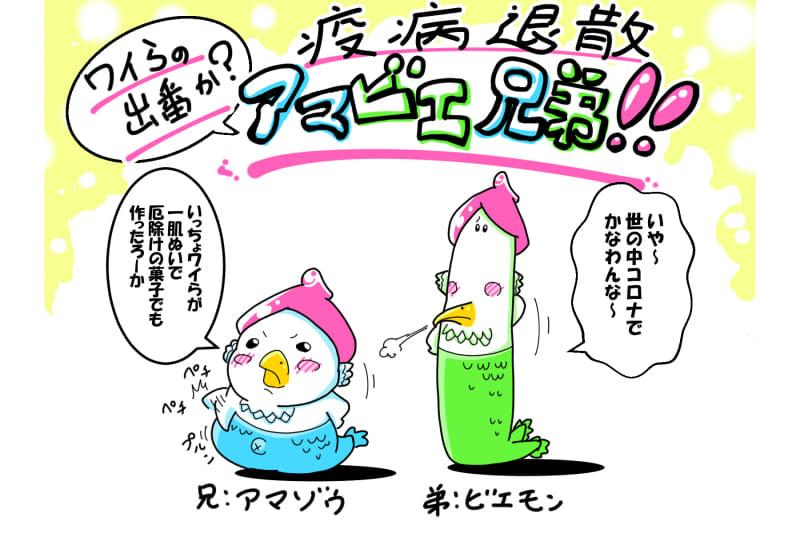 大阪弁の可愛らしいアマビエ兄弟