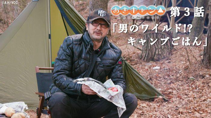 「あきキャン△」全3話の公開を5月6日までに延長する