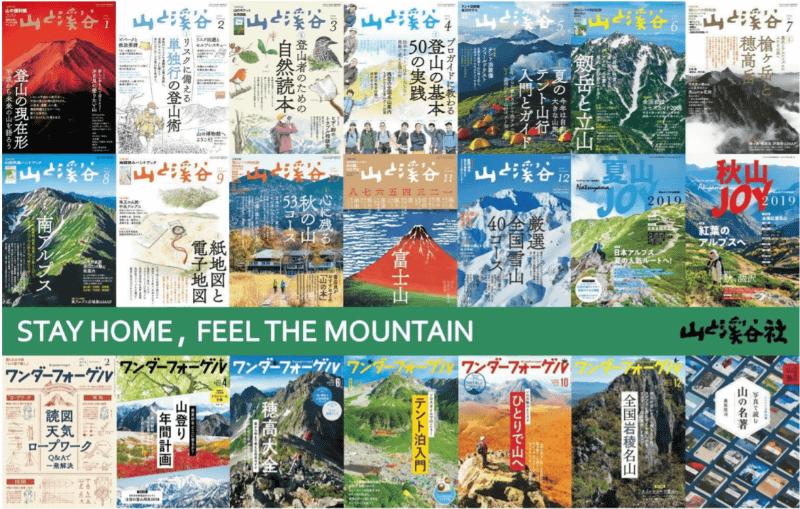 山と溪谷社、電子版雑誌・書籍を期間限定で無料配信