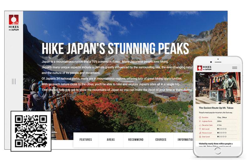 山と溪谷社「HIKES IN JAPAN」
