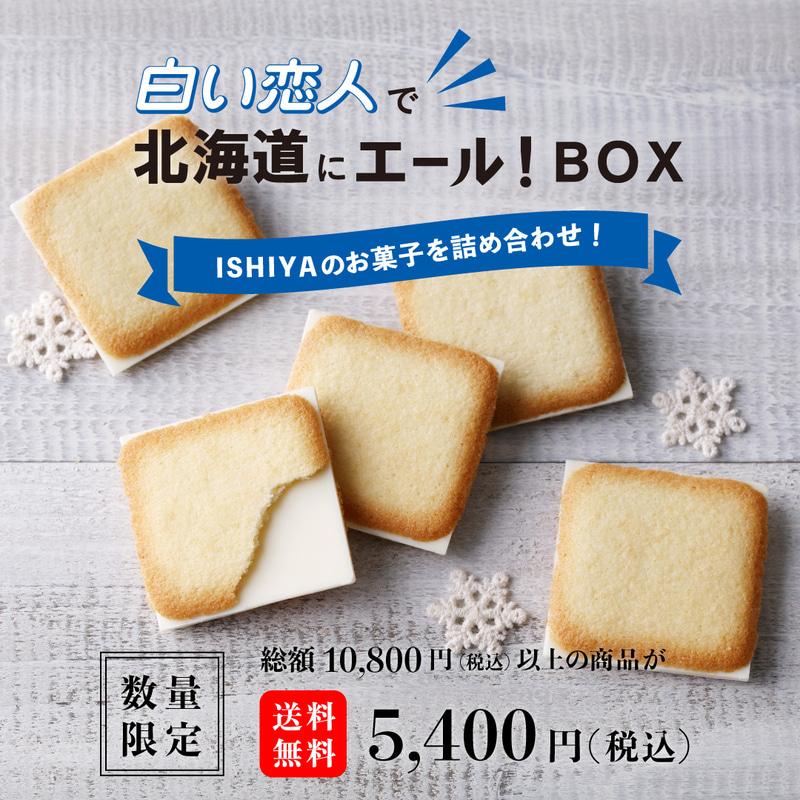 石屋製菓は「白い恋人で北海道にエール!BOX」を数量限定で販売する