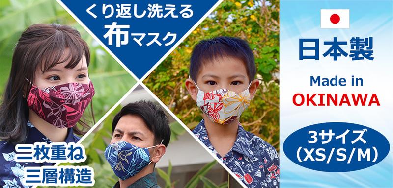 日進商会は、かりゆしウェア生地を使用した「MAJUNオリジナル布マスク」を、5月8日12時に発売する