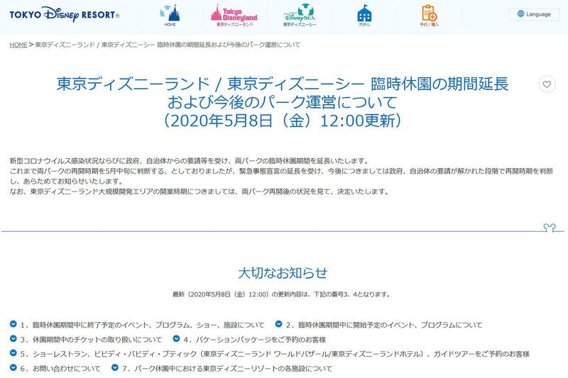 東京ディズニーランド・東京ディズニーシーの臨時休園期間をさらに延長する