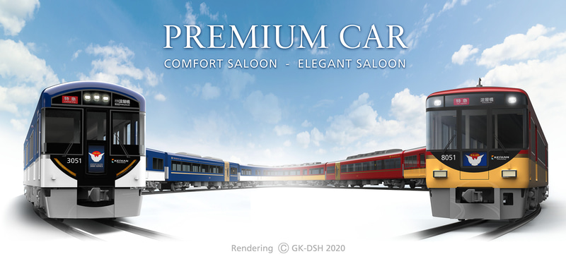 京阪電車は2021年1月に3000系車両全編成(8両×6編成)の6号車に新造した「プレミアムカー」を組み入れたサービスを開始する
