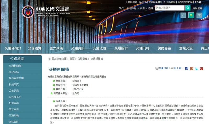 中華民国交通部は観光と公共交通機関の制限緩和について計画案を発表した