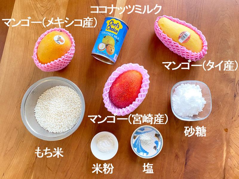 今回使った材料。もち米は一晩水に漬けておき、しっかり水切りしました