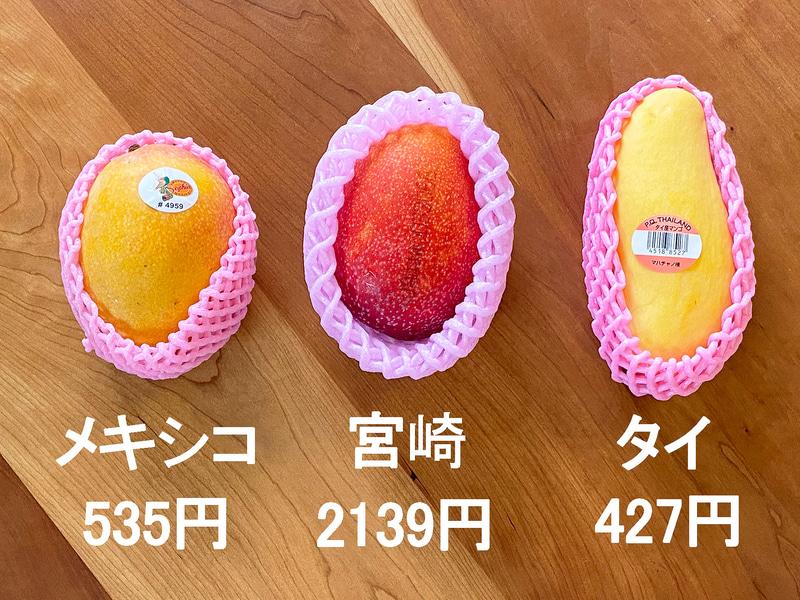 ご参考までにマンゴーのお値段。宮崎産は「極上国産マンゴー」と書かれて売られていました