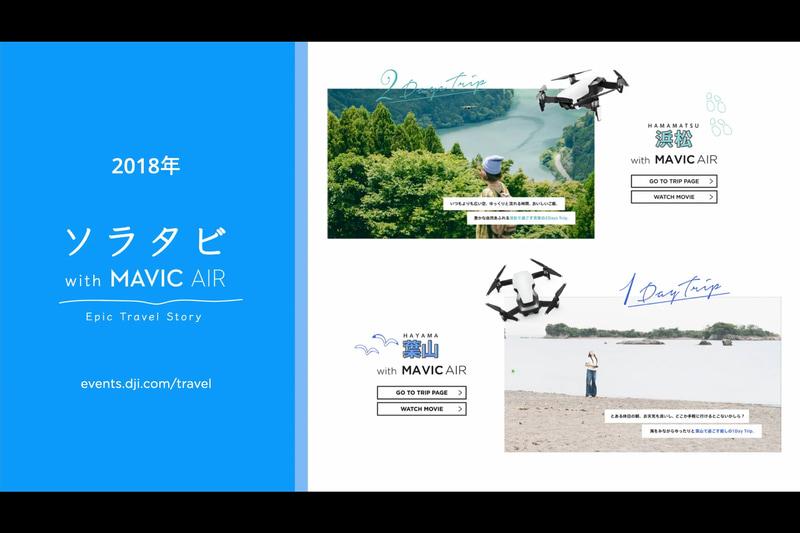 2018年の「ソラタビ with Mavic Air」