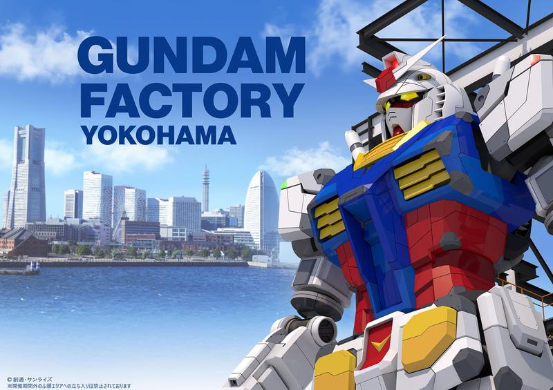 動く実物大ガンダムの展示施設「GUNDAM FACTORY YOKOHAMA」が開業を延期する