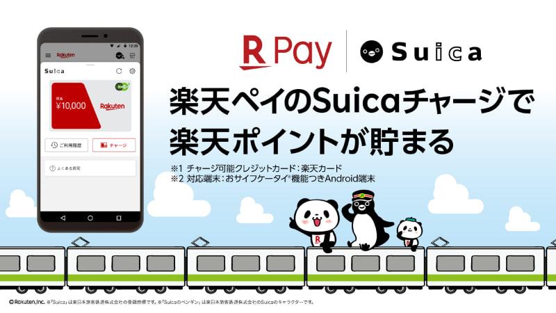 「楽天ペイ(アプリ決済)」でSuicaの発行・チャージ・支払いが可能に