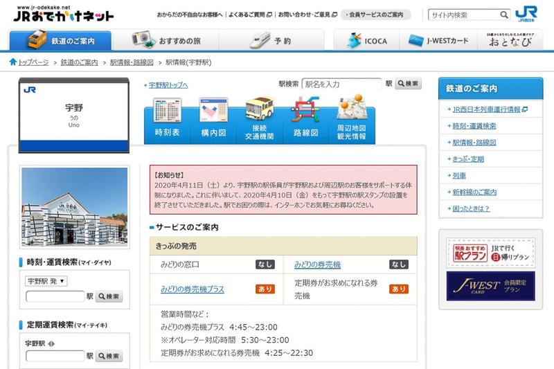 JR西日本は宇野駅のリニューアル工事が6月中旬に完了すると発表した