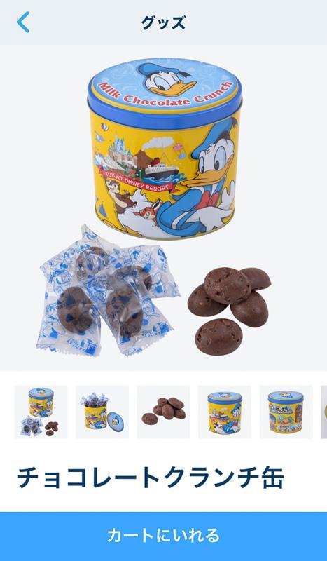 パークが恋しいならば「チョコレートクランチ(ミルク)」(800円)を