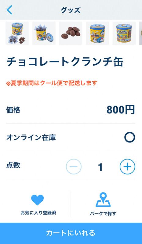 グッズページのハートで「お気に入り」に登録。購入希望の場合は「カートにいれる」をタップ
