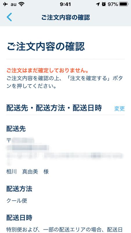 「ご注文内容の確認」画面で配送先、配送方法、支払い方、注文したグッズなどを確認