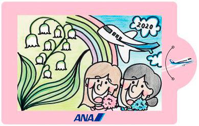 ANAグループ社員から公募したしおりのデザイン