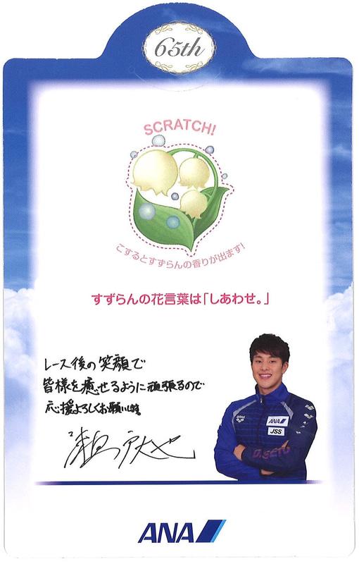 裏面に瀬戸大也選手のメッセージを記載