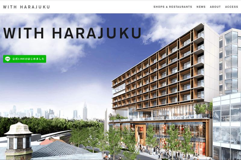 NTT都市開発は「WITH HARAJUKU(ウィズ原宿)」を6月5日に開業する