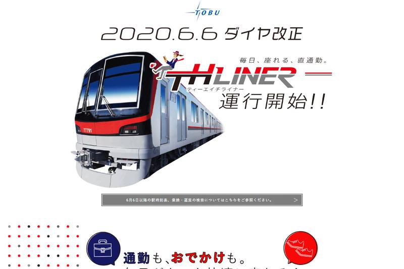 東武鉄道は6月6日のダイヤ改正に合わせて、日光線と伊勢崎線の特急列車を運行再開